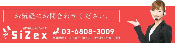お気軽にお問合わせください。 合同会社サイゼックス tel:03-6808-3009